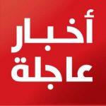 أخبار عاجلة Archives ~ بوابة أخبار عربية