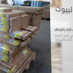 شركة تخزين اثاث بالرياض بمستودعات آمنة 0530180639